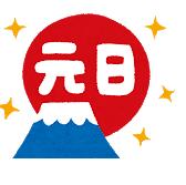 31.1.1 元日のイラスト